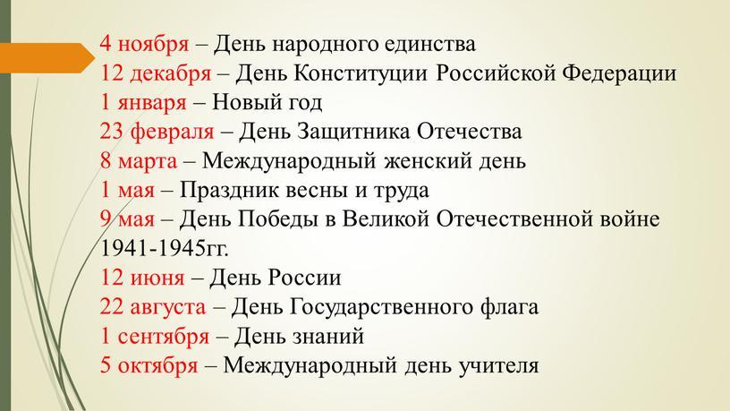 День народного единства 12 декабря –