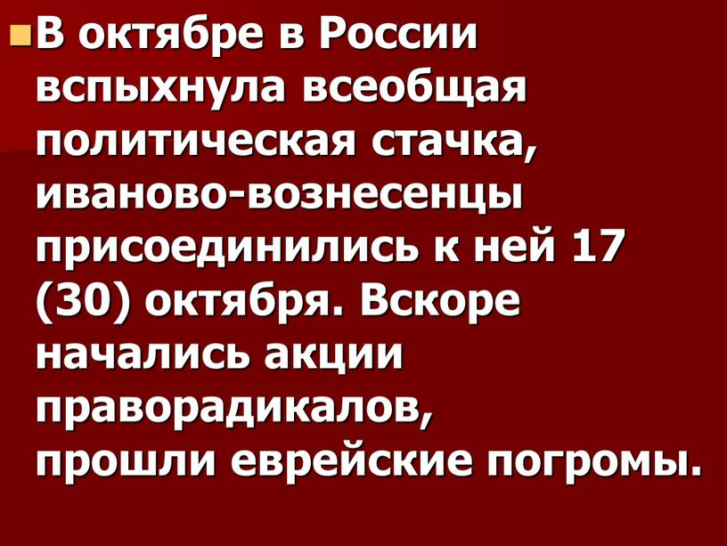 В октябре в России вспыхнула всеобщая политическая стачка, иваново-вознесенцы присоединились к ней 17 (30) октября