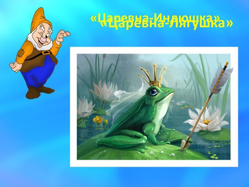 Царевна-Лягушка» «Царевна-Индюшка»