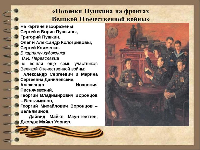Потомки Пушкина на фронтах Великой