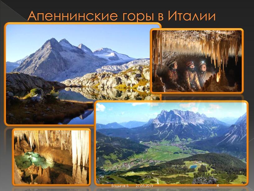 Апеннинские горы в Италии 27.05