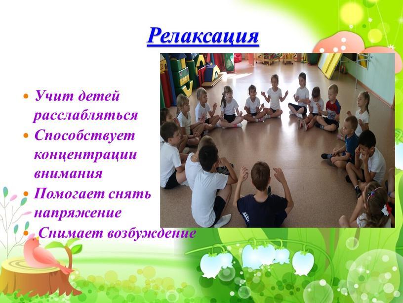 Релаксация Учит детей расслабляться