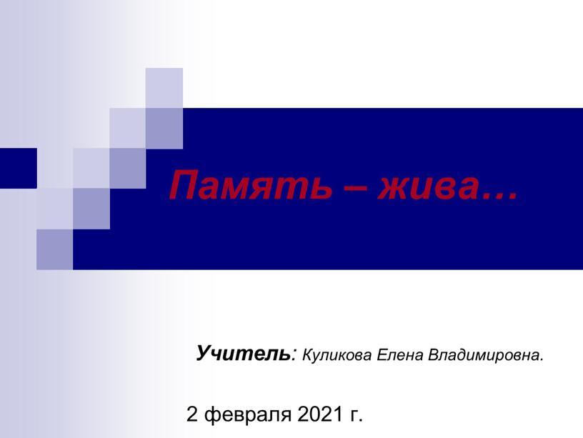Память – жива… Учитель : Куликова