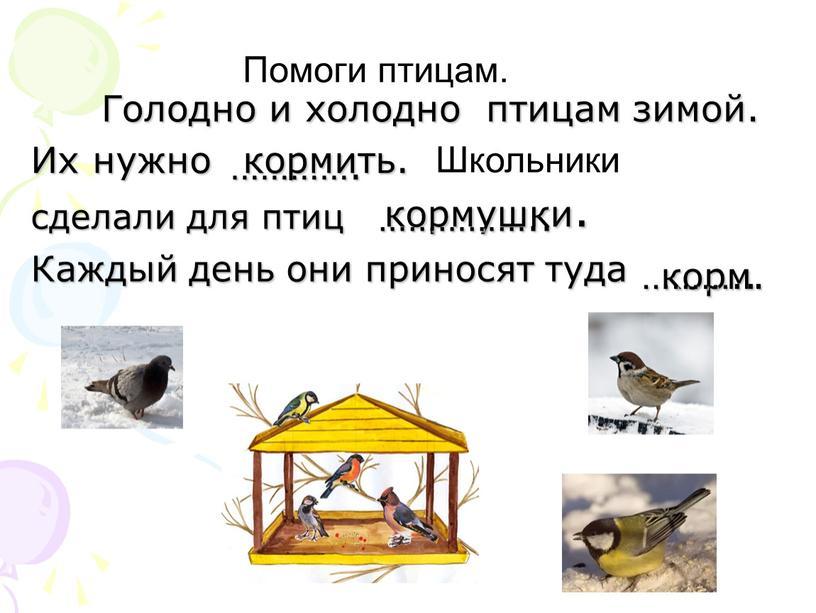 Голодно и холодно птицам зимой