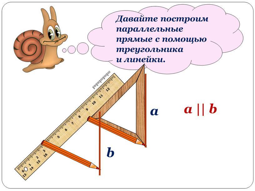 Давайте построим параллельные прямые с помощью треугольника и линейки