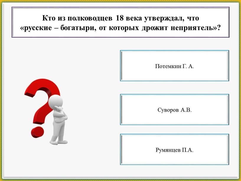 Кто из полководцев 18 века утверждал, что «русские – богатыри, от которых дрожит неприятель»?