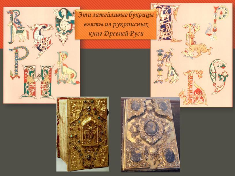 Эти затейливые буквицы взяты из рукописных книг