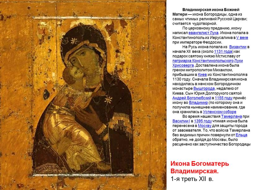 Икона Богоматерь Владимирская. 1-я треть