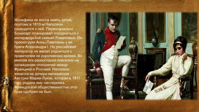 Жозефина не могла иметь детей, поэтому в 1810-м