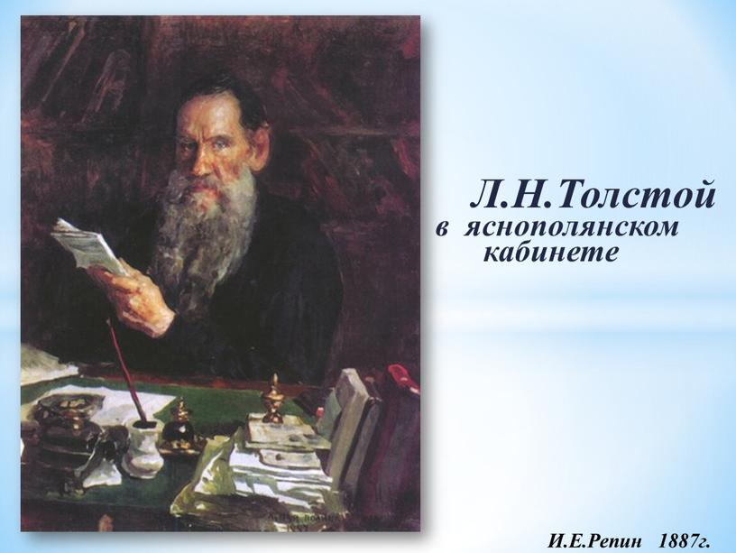 Л.Н.Толстой в яснополянском кабинете