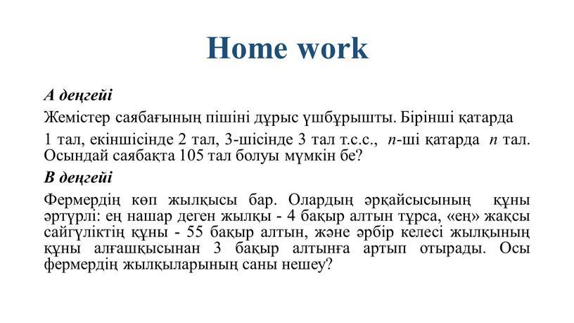 Home work А деңгейі Жемістер саябағының пішіні дұрыс үшбұрышты