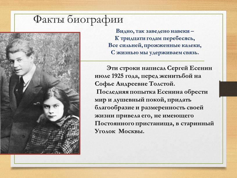 Факты биографии Видно, так заведено навеки –