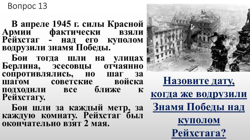 Вопрос 13 В апреле 1945 г. силы