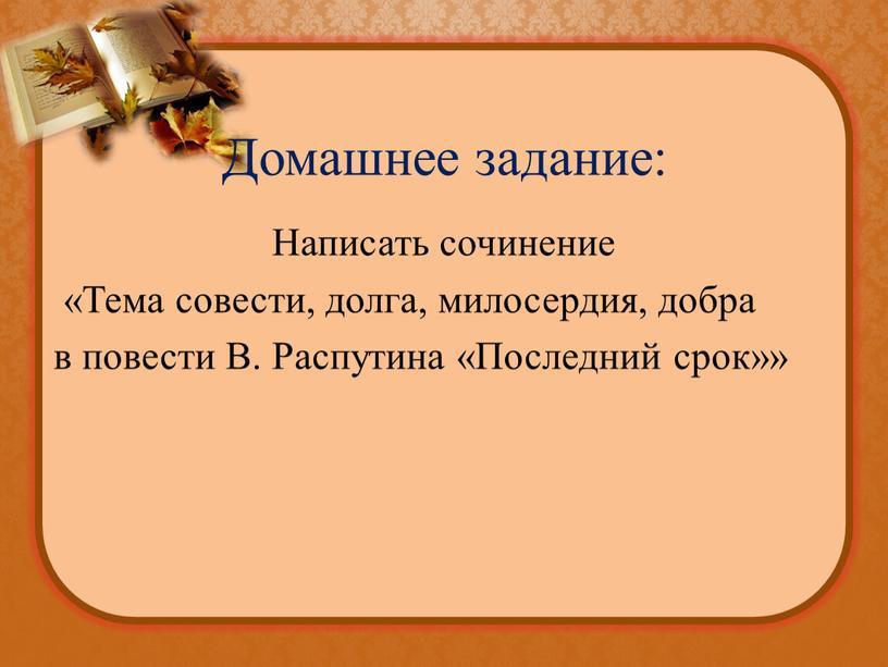 Домашнее задание: Написать сочинение «Тема совести, долга, милосердия, добра в повести
