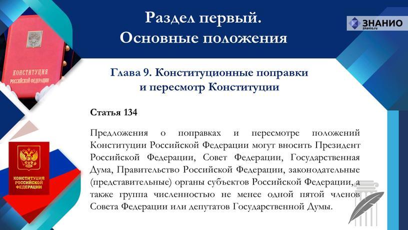 Статья 134 Предложения о поправках и пересмотре положений
