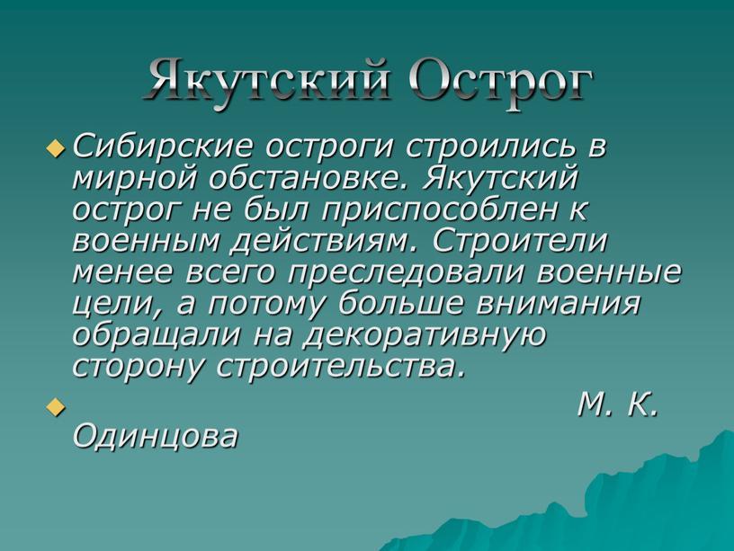Якутский Острог Сибирские остроги строились в мирной обстановке