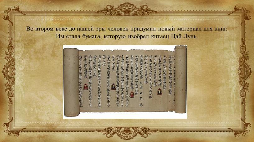 Во втором веке до нашей эры человек придумал новый материал для книг