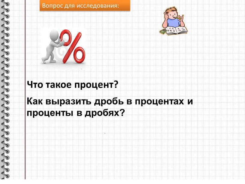 Что такое процент? Вопрос для исследования:
