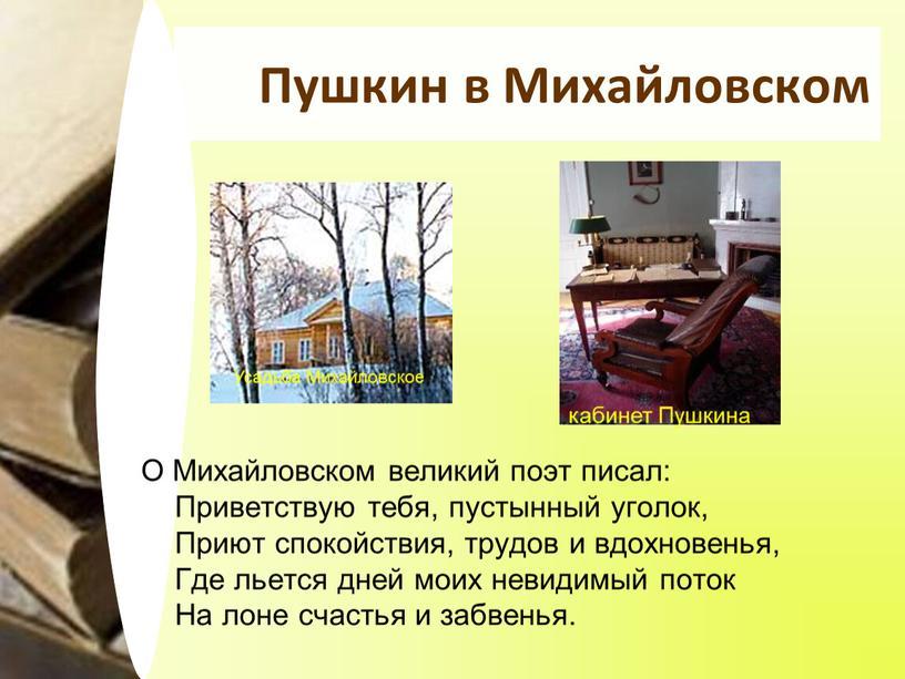 Пушкин в Михайловском О Михайловском великий поэт писал: