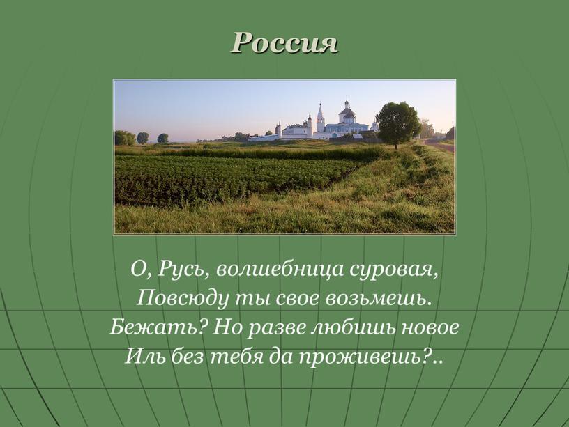 Россия О, Русь, волшебница суровая,