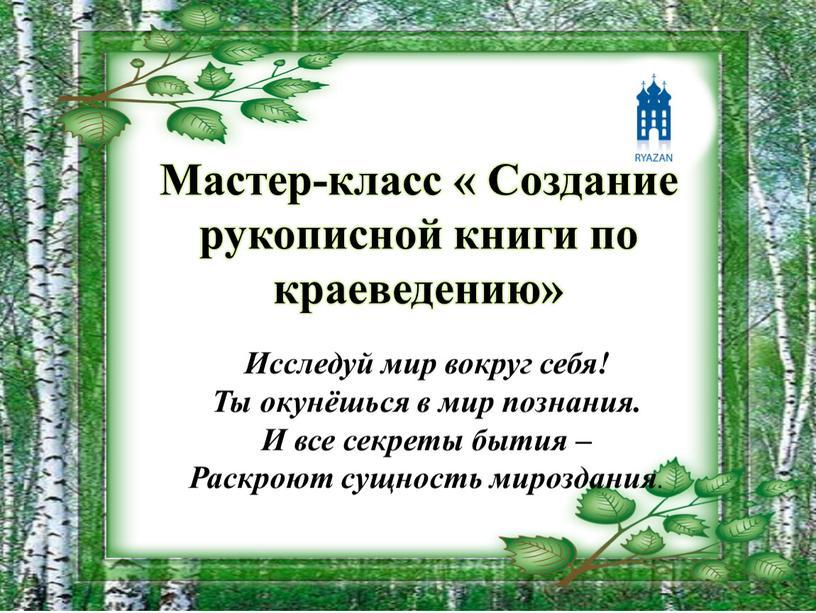 Мастер-класс « Создание рукописной книги по краеведению»