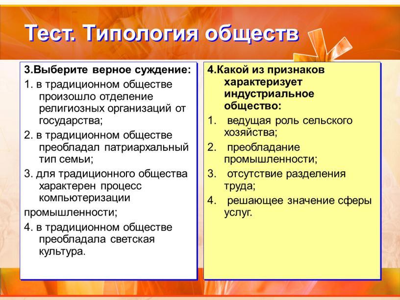 Тест. Типология обществ 3.Выберите верное суждение: 1