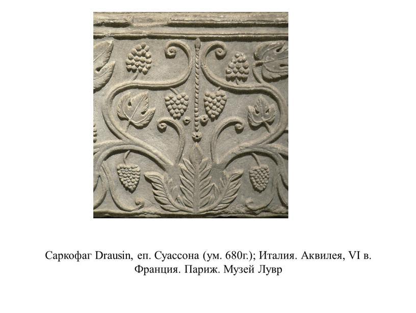 Саркофаг Drausin, еп. Суассона (ум