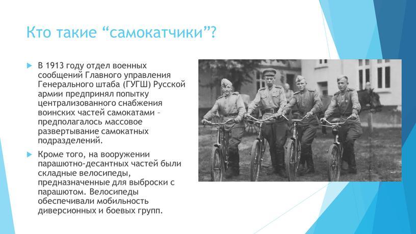 """Кто такие """"самокатчики""""? В 1913 году отдел военных сообщений"""