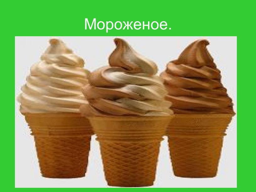 Мороженое.