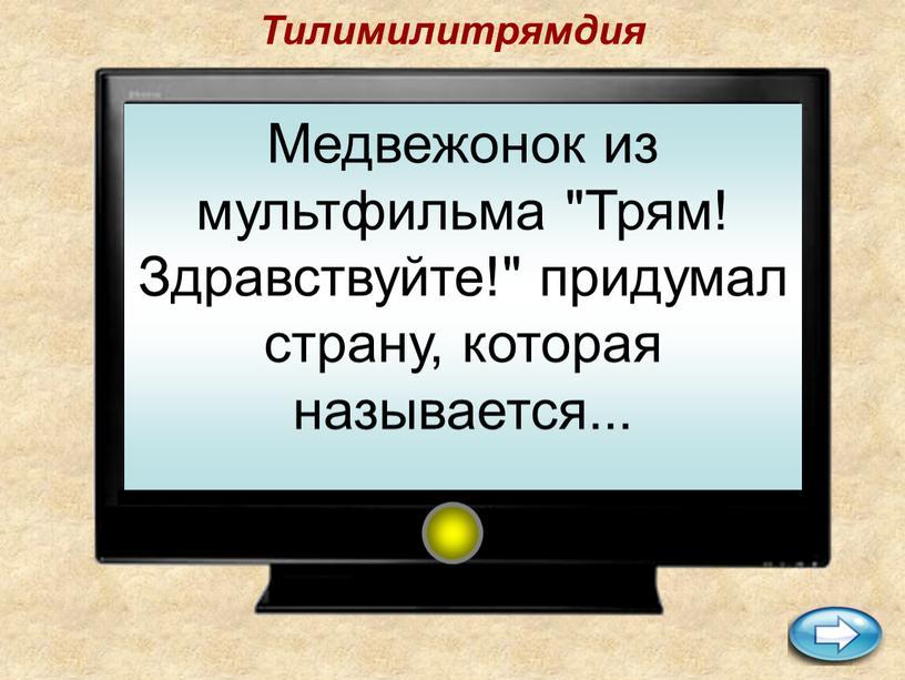 """Тилимилитрямдия Медвежонок из мультфильма """"Трям!"""