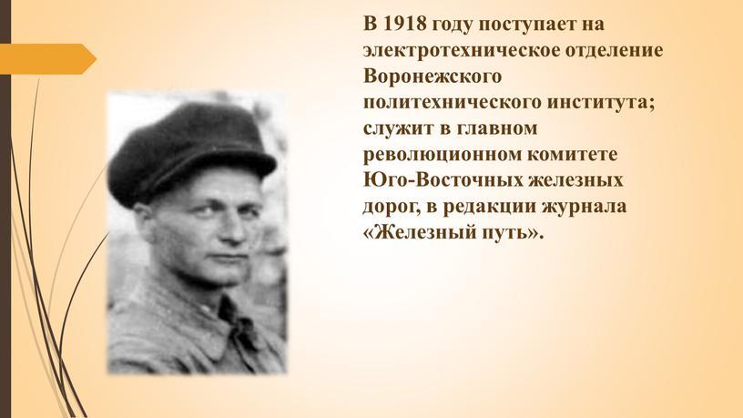В 1918 году поступает на электротехническое отделение