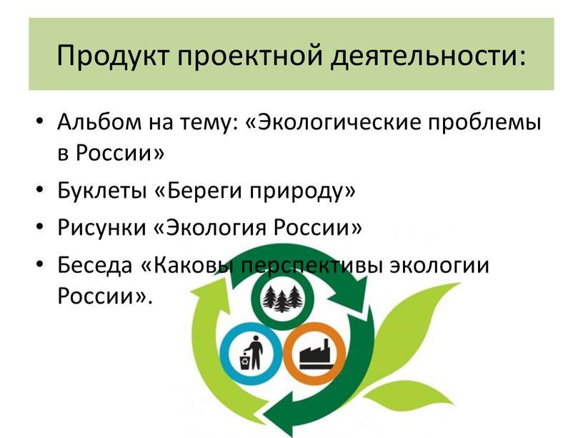 Продукт проектной деятельности:
