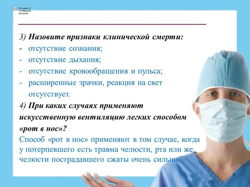 Назовите признаки клинической смерти: - отсутствие сознания; - отсутствие дыхания; отсутствие кровообращения и пульса; расширенные зрачки, реакция на свет отсутствует