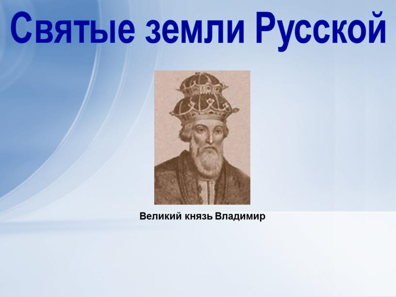Святые земли Русской Великий князь