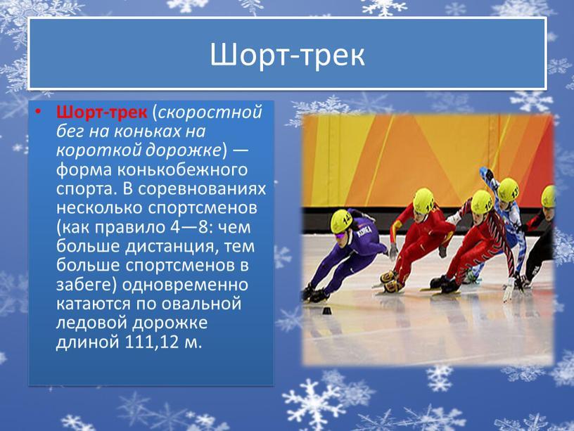 Шорт-трек Шорт-трек ( скоростной бег на коньках на короткой дорожке ) — форма конькобежного спорта
