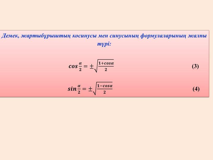 Демек, жартыбұрыштың косинусы мен синусының формулаларының жалпы түрі: 𝒄𝒄𝒐𝒐𝒔𝒔 𝜶 𝟐 𝜶𝜶 𝜶 𝟐 𝟐𝟐 𝜶 𝟐 =± 𝟏+𝒄𝒐𝒔𝜶 𝟐 𝟏+𝒄𝒐𝒔𝜶 𝟐 𝟏+𝒄𝒐𝒔𝜶 𝟐 𝟏𝟏+𝒄𝒄𝒐𝒐𝒔𝒔𝜶𝜶…