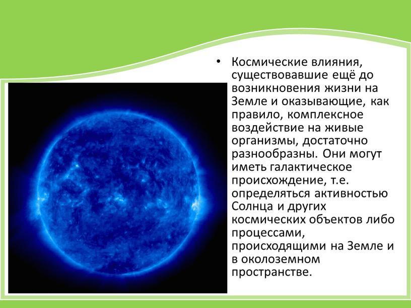 Космические влияния, существовавшие ещё до возникновения жизни на