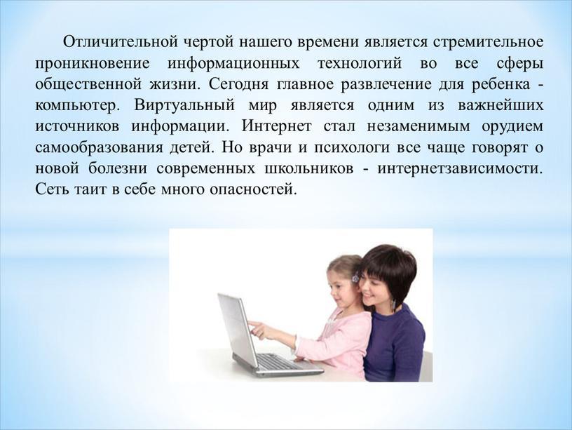Отличительной чертой нашего времени является стремительное проникновение информационных технологий во все сферы общественной жизни