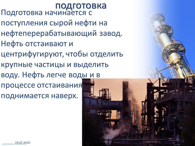 Подготовка начинается с поступления сырой нефти на нефтеперерабатывающий завод