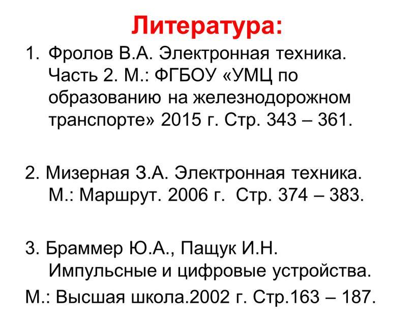 Литература: Фролов В.А. Электронная техника