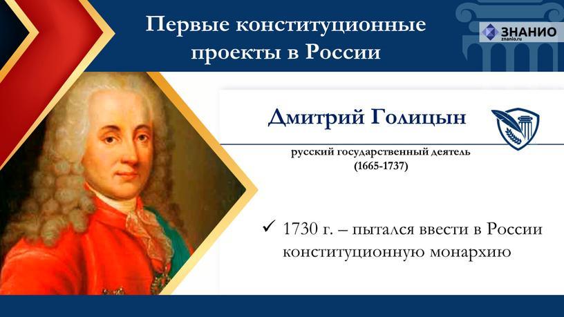 России конституционную монархию