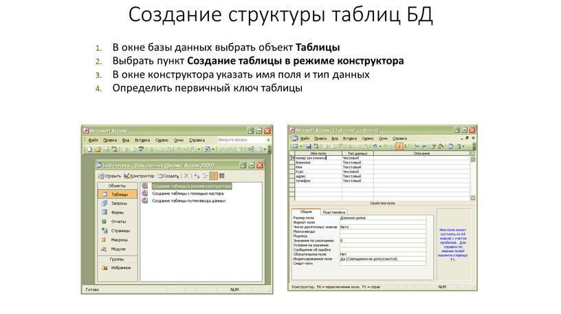 Создание структуры таблиц БД В окне базы данных выбрать объект