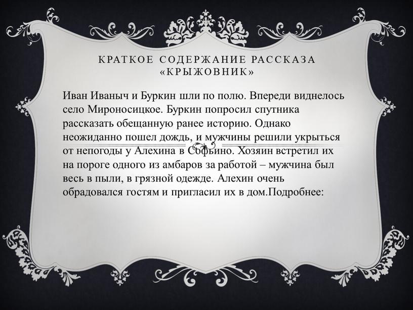 Краткое содержание рассказа «крыжовник»