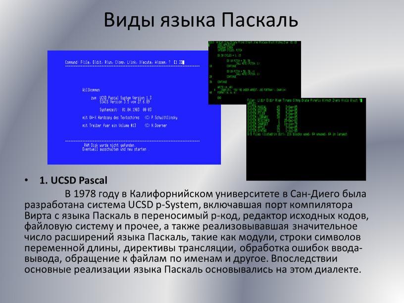 Виды языка Паскаль 1. UCSD Pascal