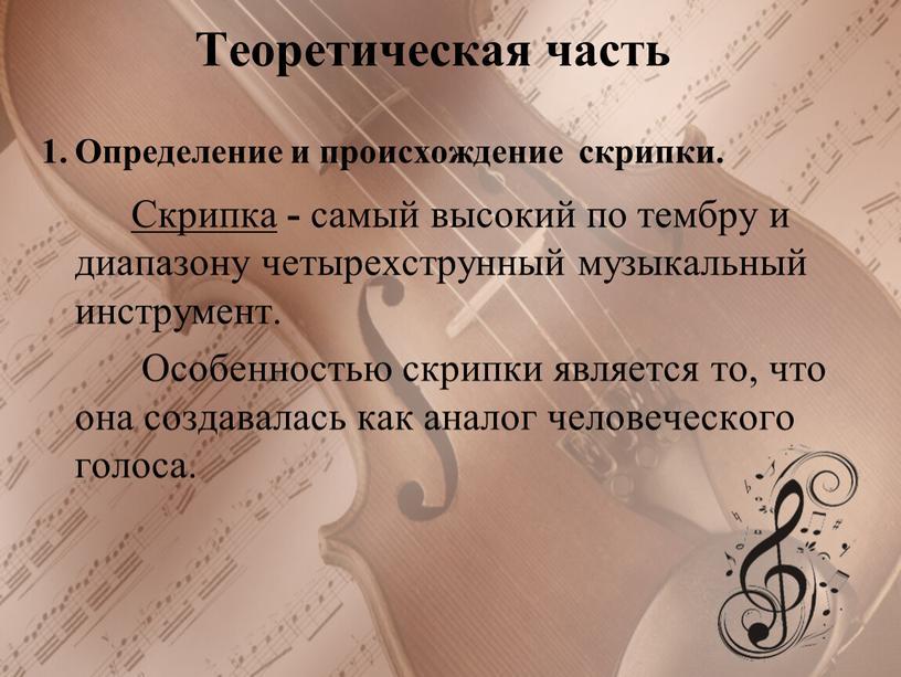 Определение и происхождение скрипки