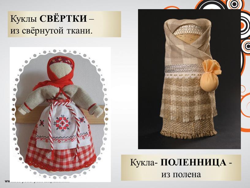 Куклы СВЁРТКИ – из свёрнутой ткани