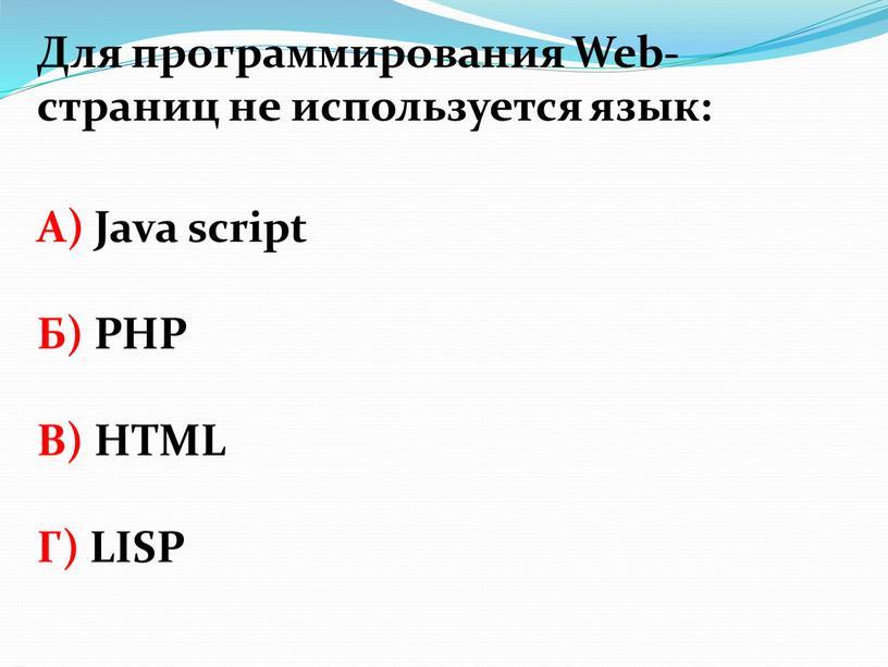Для программирования Web-страниц не используется язык: