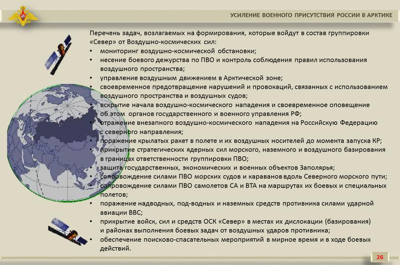 УСИЛЕНИЕ ВОЕННОГО ПРИСУТСТВИЯ РОССИИ