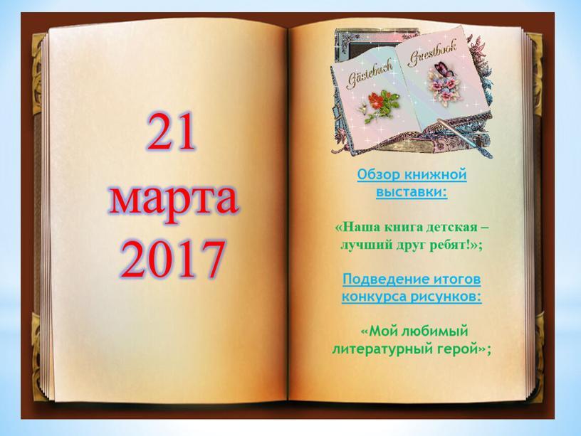Обзор книжной выставки: «Наша книга детская – лучший друг ребят!»;