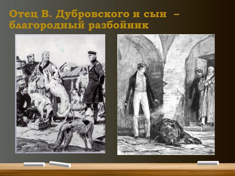 Отец В. Дубровского и сын – благородный разбойник